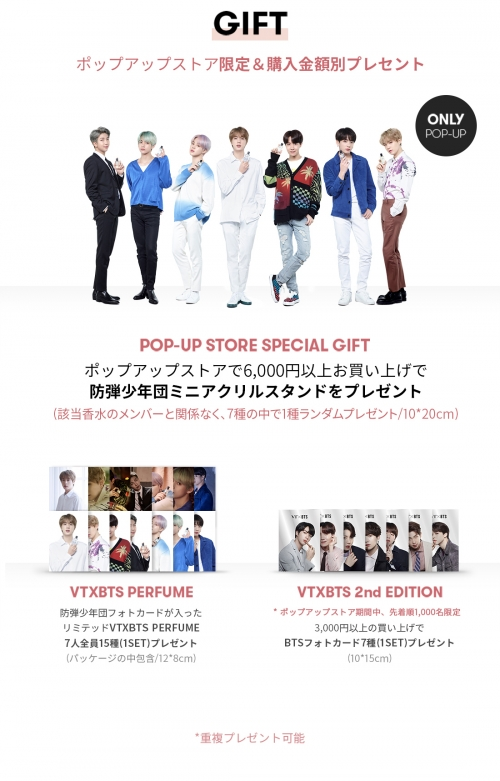 (DOTON PLAZA) VTXBTS PERFUME POP UP STORE開催