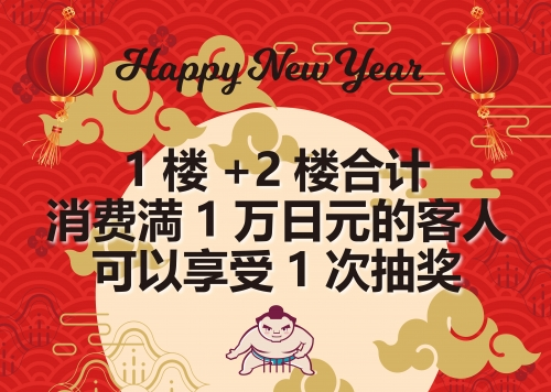 DOTON PLAZA HAPPY NEW YEAR EVENT