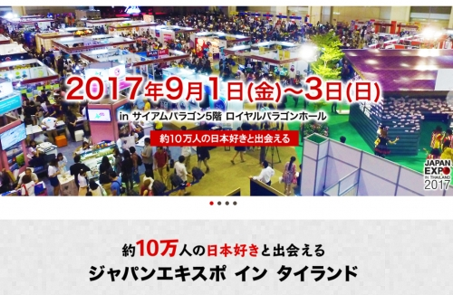 JAPAN EXPO in THAILANDの案内