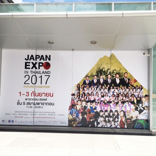 JAPAN EXPO in THAILANDが終わりました!