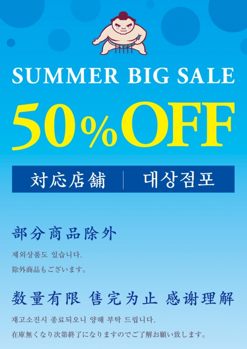 SUMMER BIG SALE!