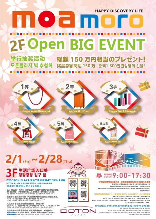 ~2月MoaMoro GRAND OPEN EVENT~